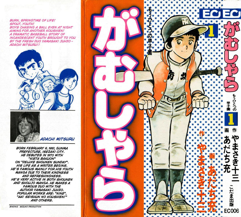 Gamushara 1 Page 1