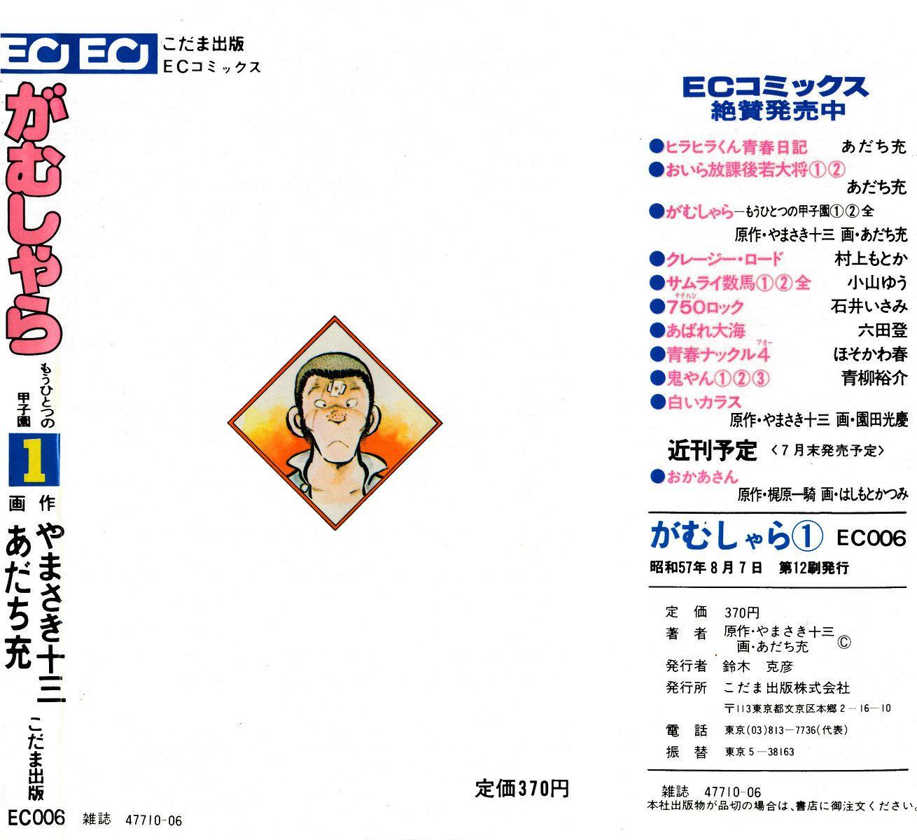 Gamushara 1 Page 2