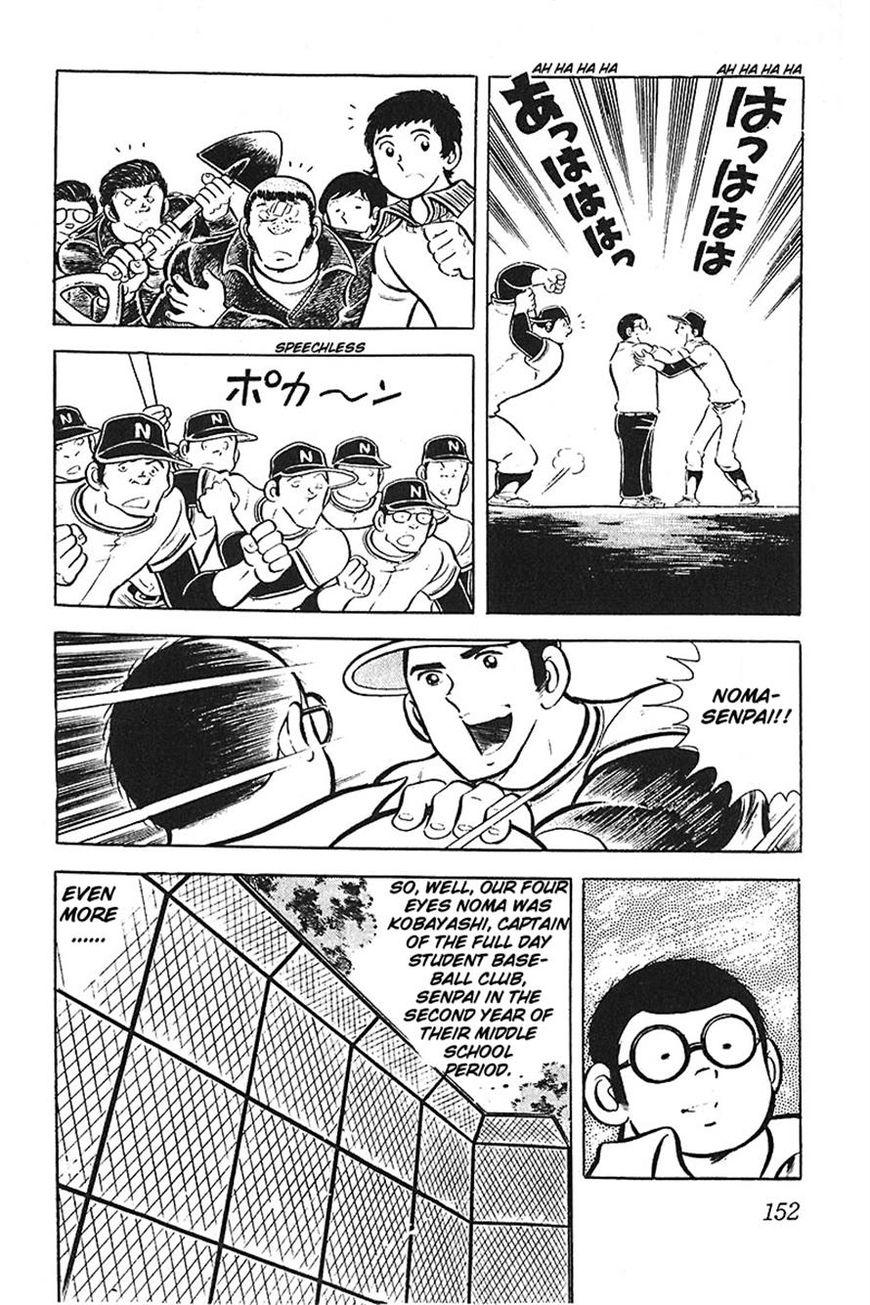 Gamushara 6 Page 1