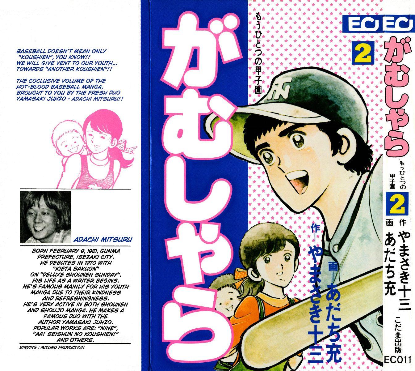 Gamushara 7 Page 1