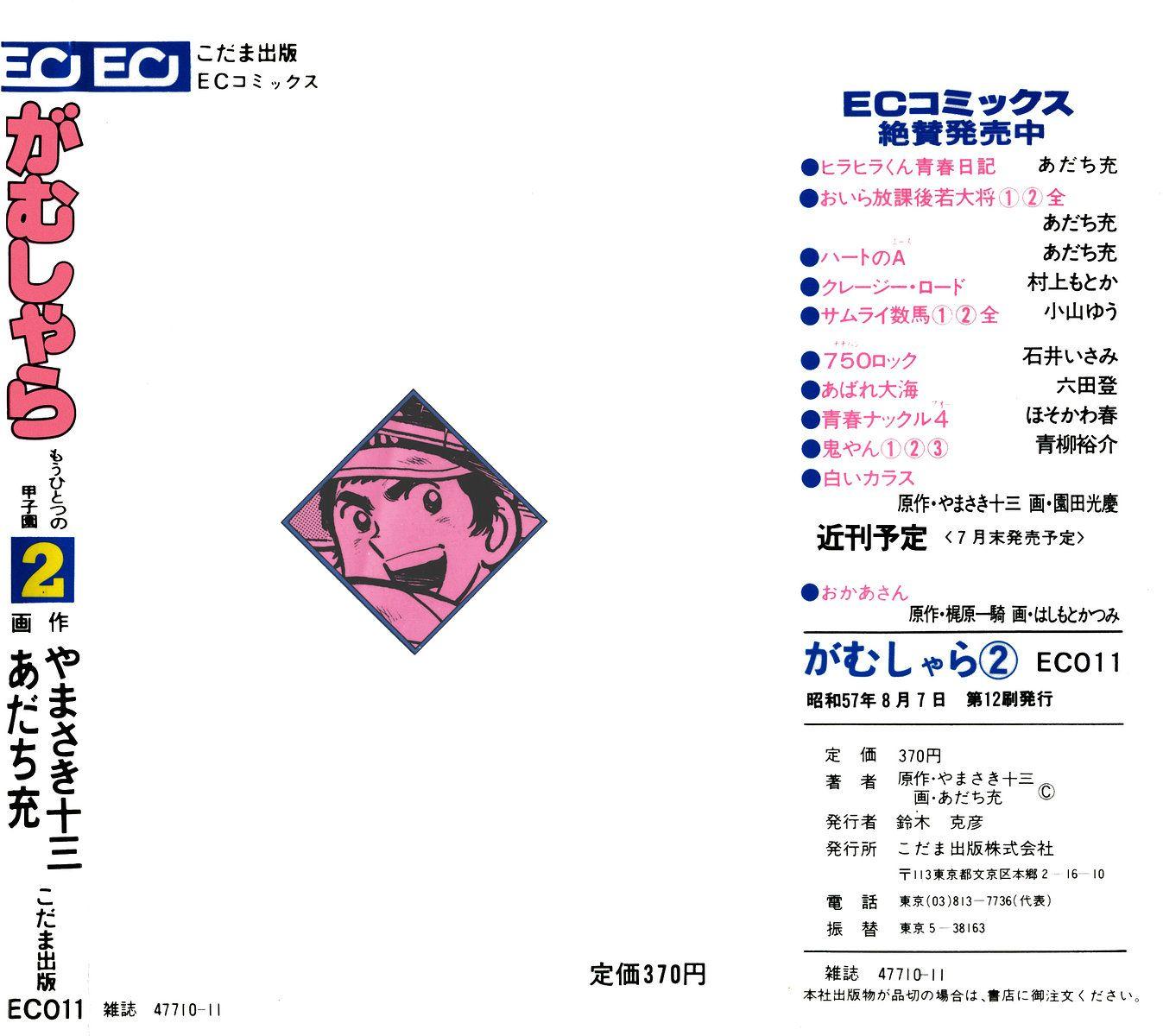 Gamushara 7 Page 2