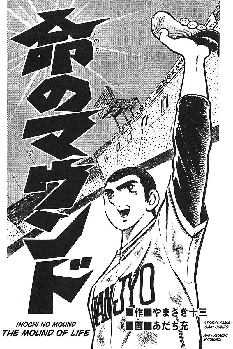 Gamushara 10 Page 1