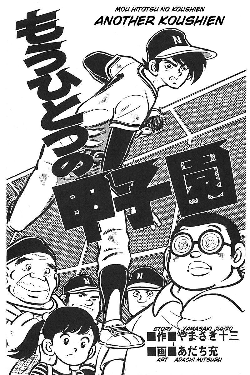 Gamushara 11 Page 1