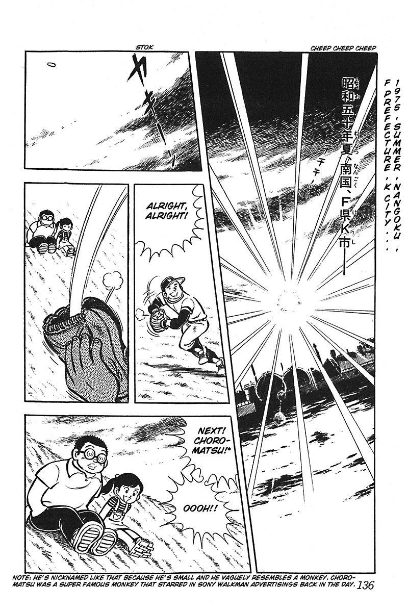 Gamushara 11 Page 2