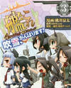 Kantai Collection - Kankore - 4-koma Comic - Fubuki, Ganbarimasu!