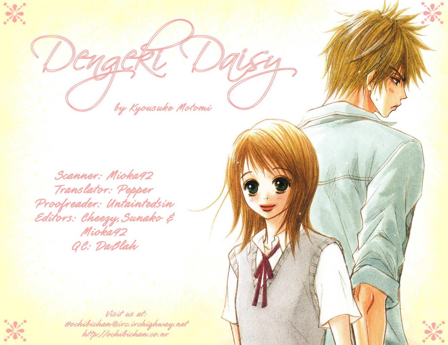 Dengeki Daisy 1 Page 1