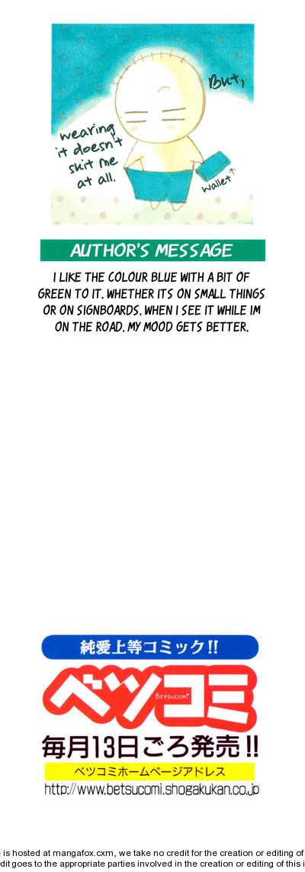 Dengeki Daisy 10 Page 3