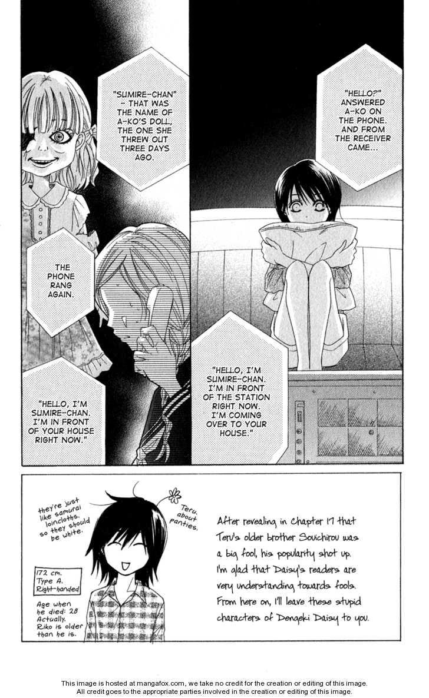 Dengeki Daisy 18 Page 3