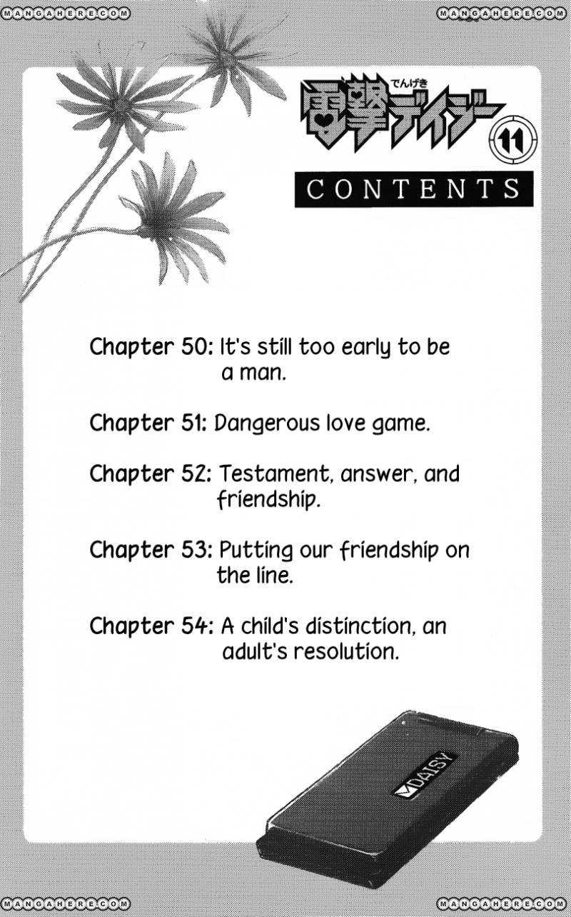 Dengeki Daisy 50 Page 3