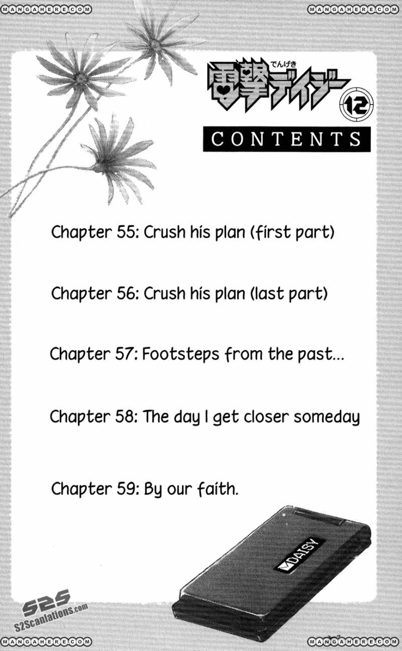 Dengeki Daisy 55 Page 4