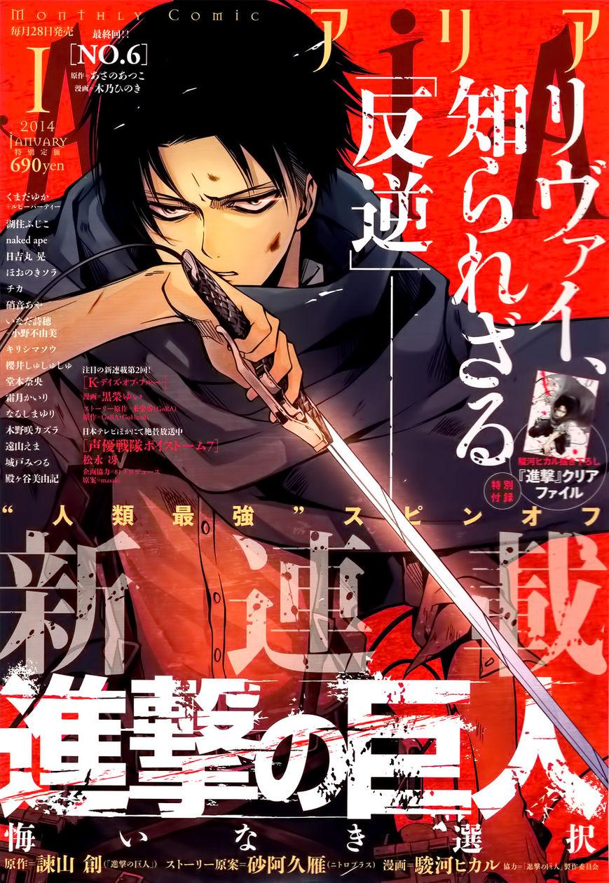 Shingeki no Kyojin Gaiden - Kuinaki Sentaku 1 Page 1
