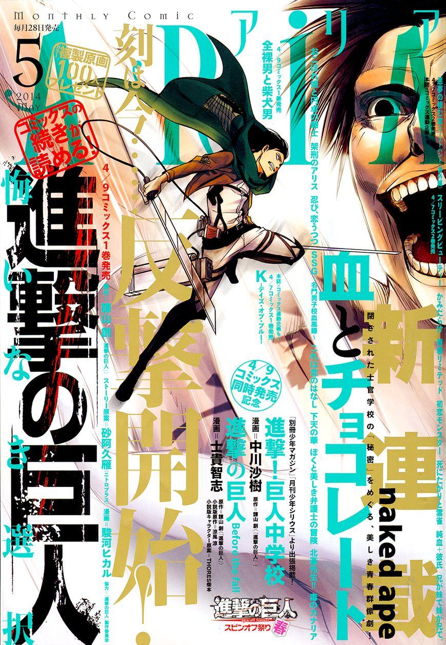 Shingeki no Kyojin Gaiden - Kuinaki Sentaku 5 Page 1