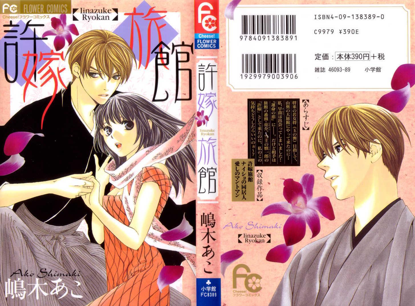 Iinazuke Ryokan 1.1 Page 1