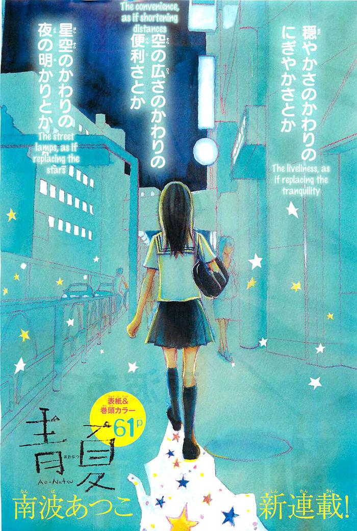Ao Natsu 1 Page 2