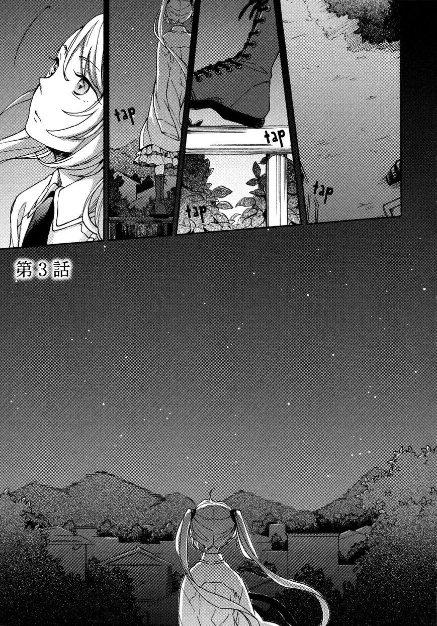 Kami-sama Bakari Koi o Suru 3 Page 1