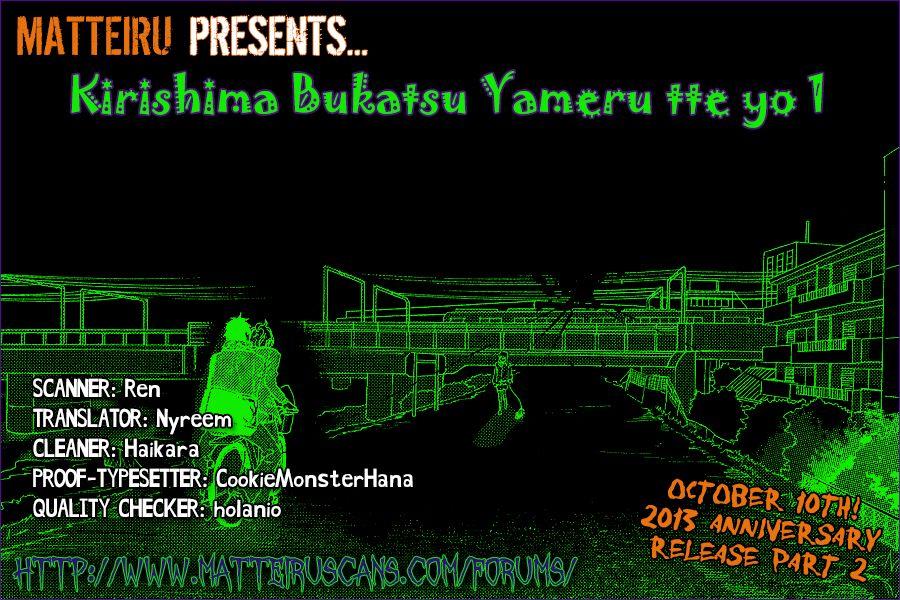 Kirishima, Bukatsu Yamerutte yo 1 Page 1