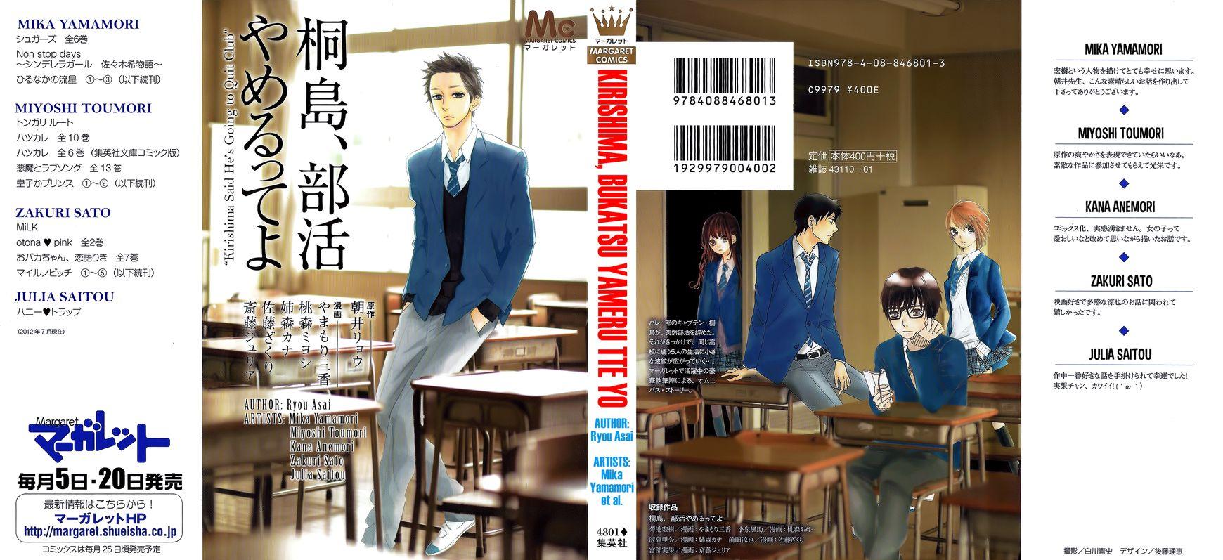 Kirishima, Bukatsu Yamerutte yo 1 Page 2