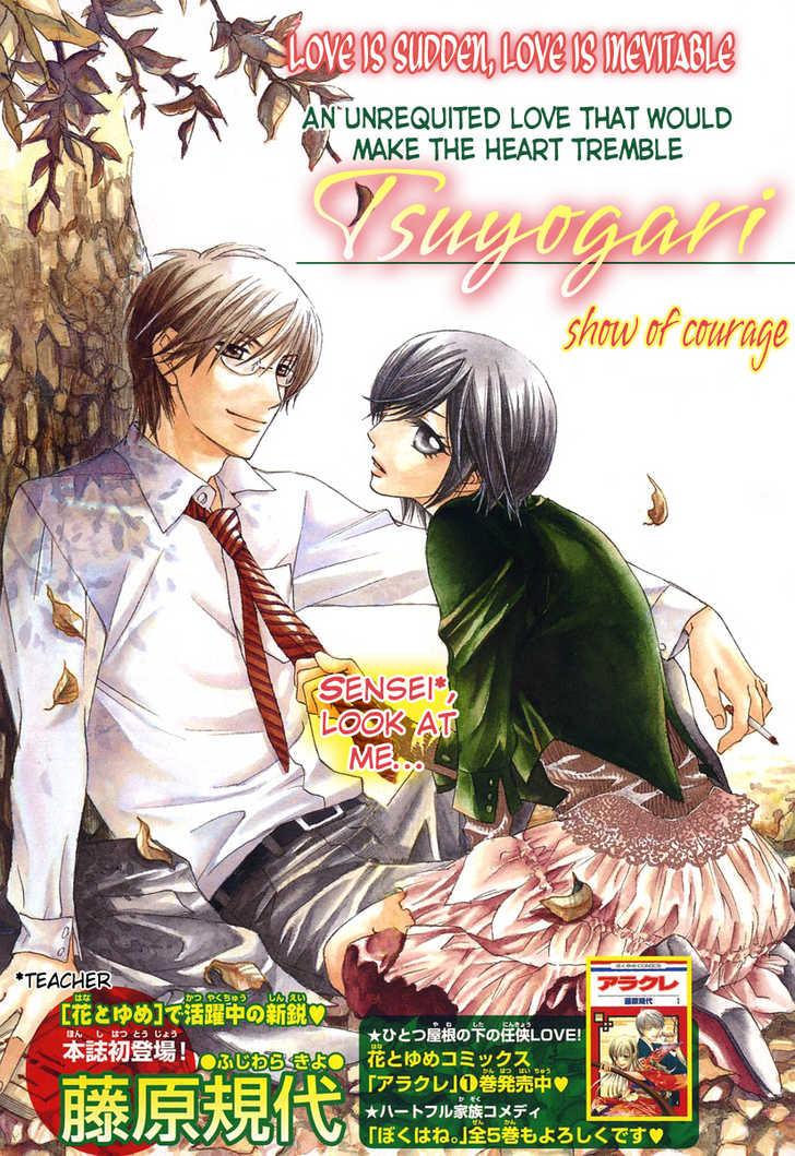 Tsuyogari (FUJIWARA Kiyo) 0 Page 3