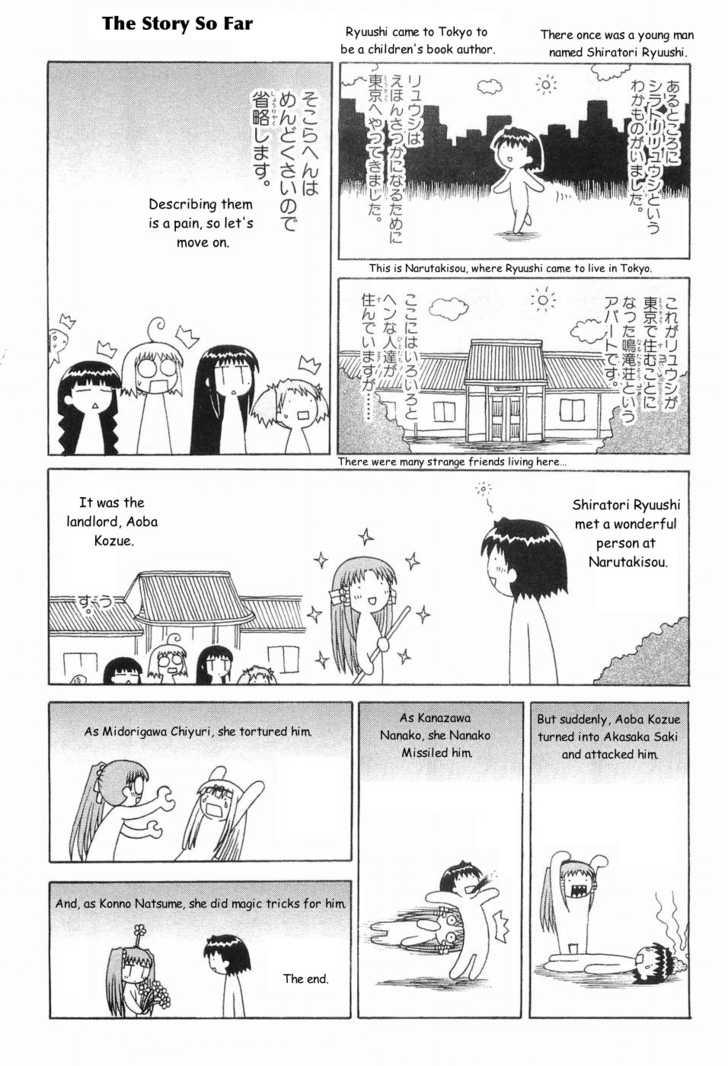 Mahoraba 47 Page 1