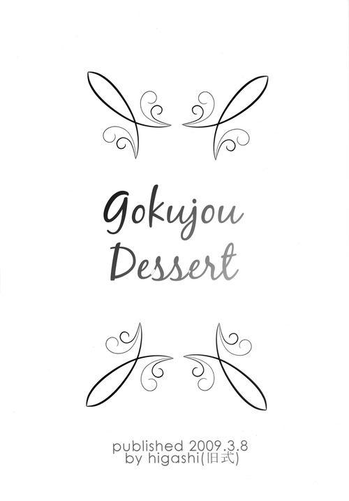 Gokujou Dessert 1 Page 2