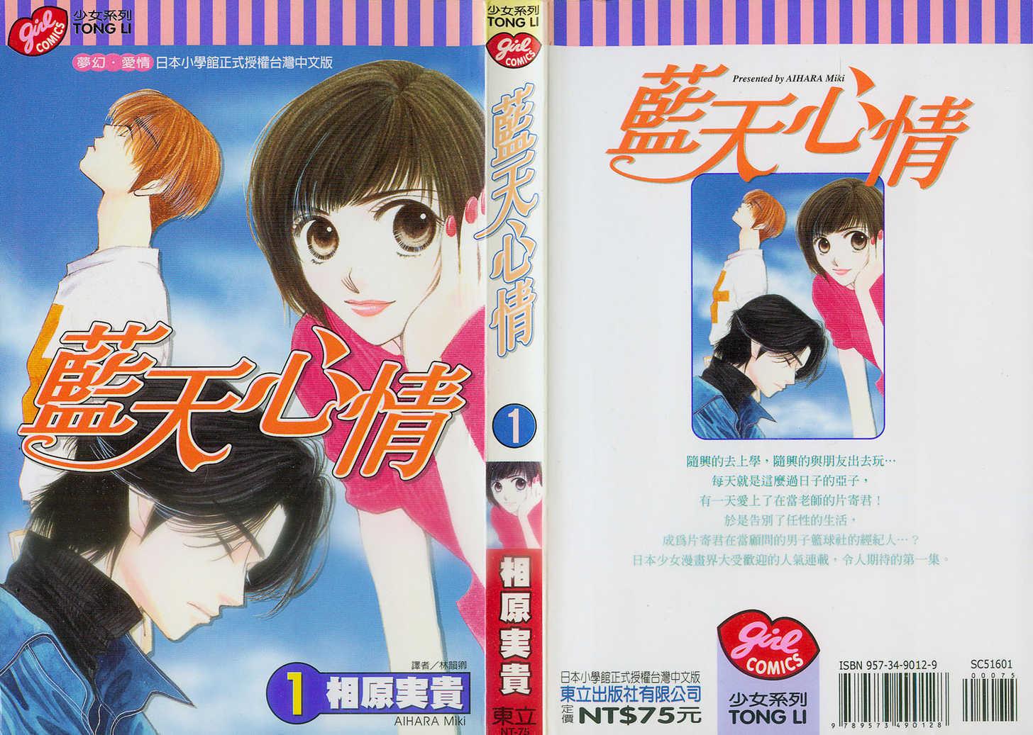 Seiten Taisei 0 Page 1