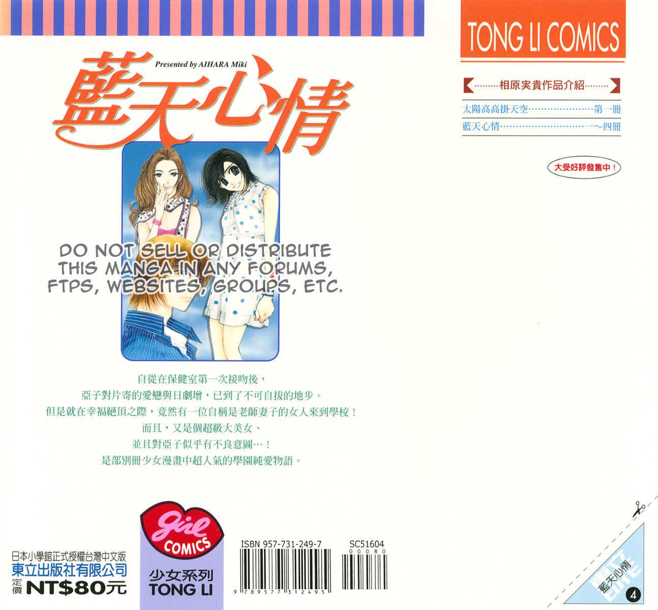 Seiten Taisei 15 Page 3