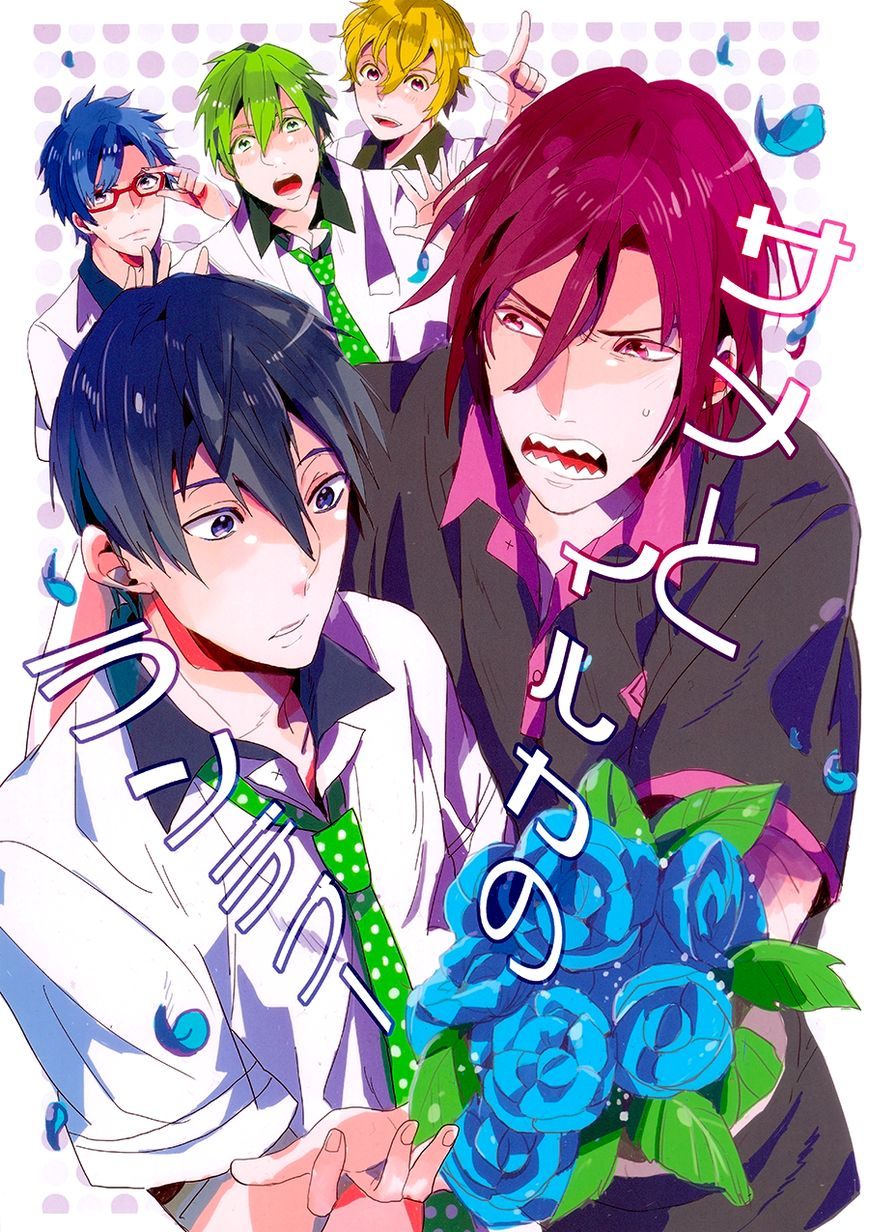 Free! dj - Shark & Dolphin Rendezvous 1 Page 2