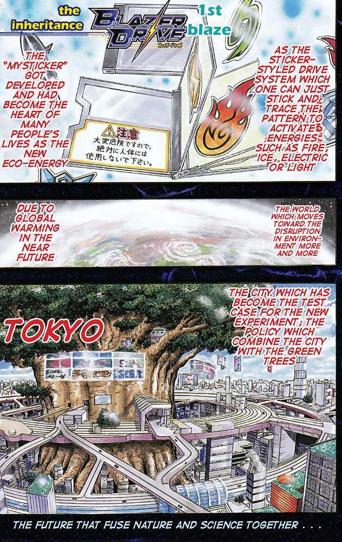 Blazer Drive 1 Page 1
