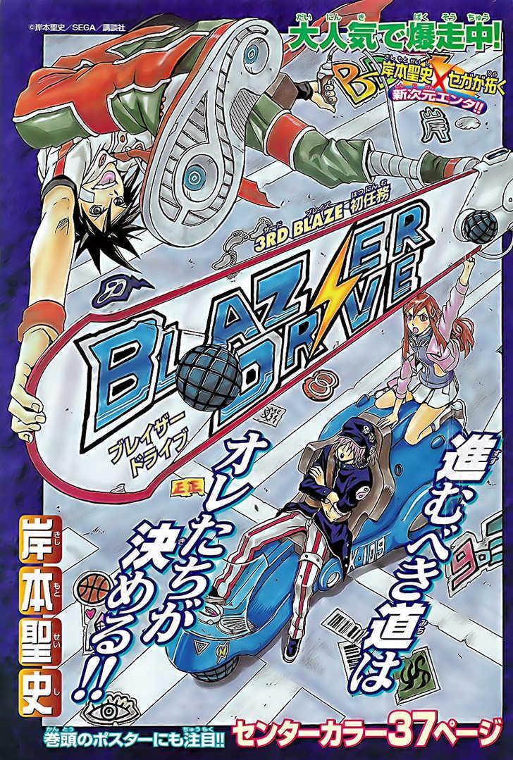 Blazer Drive 3 Page 1