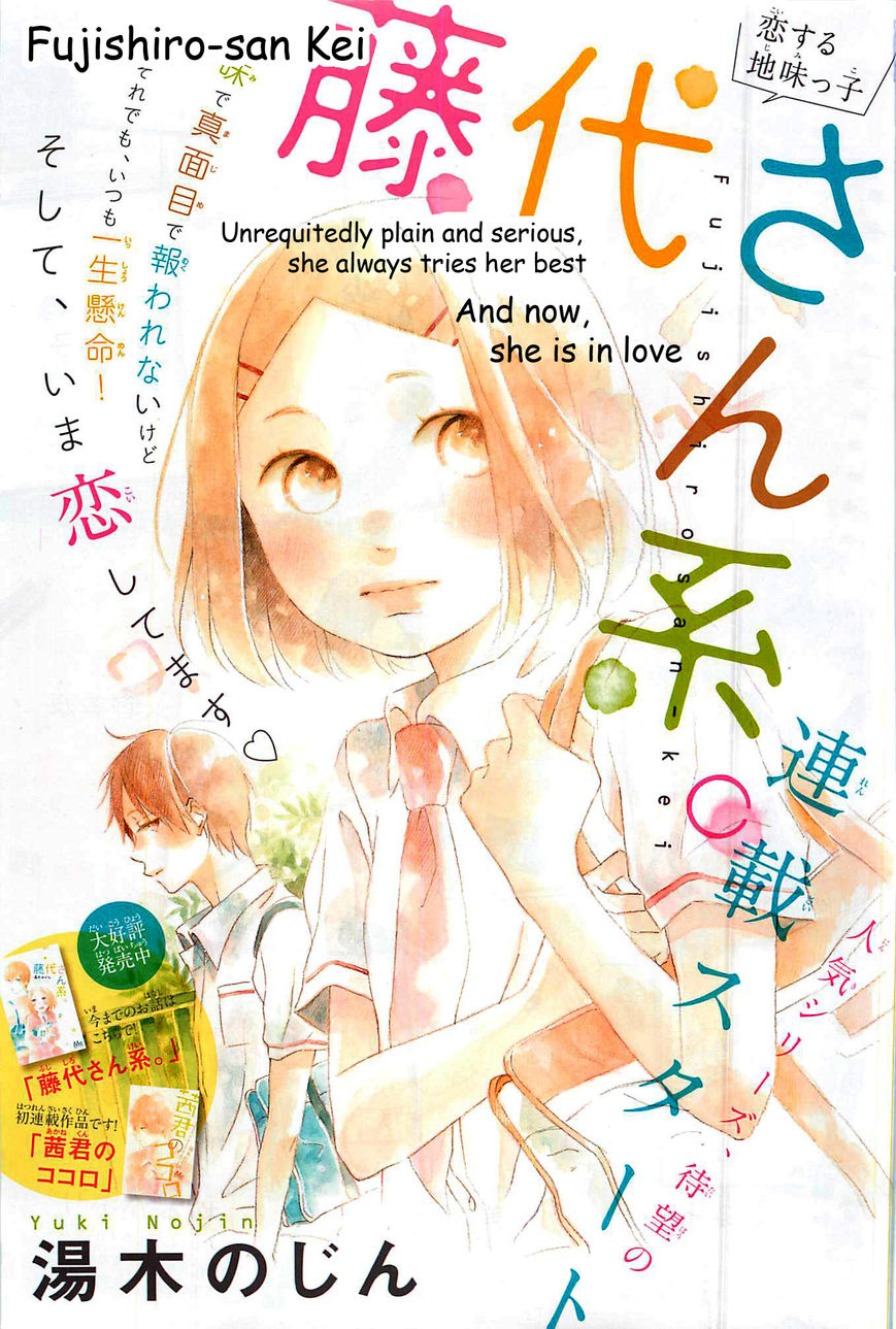 Fujishiro-san Kei. 1 Page 2