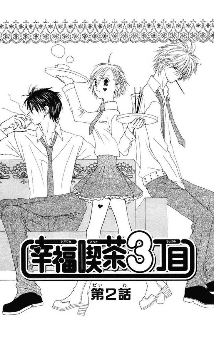 Shiawase Kissa Sanchoume 2 Page 1