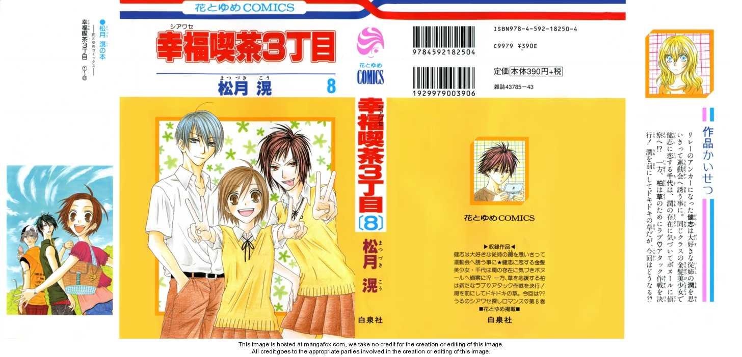 Shiawase Kissa Sanchoume 37 Page 2