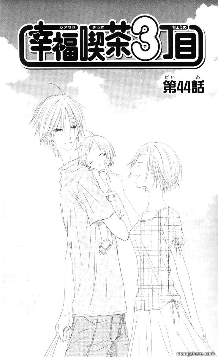 Shiawase Kissa Sanchoume 44 Page 1