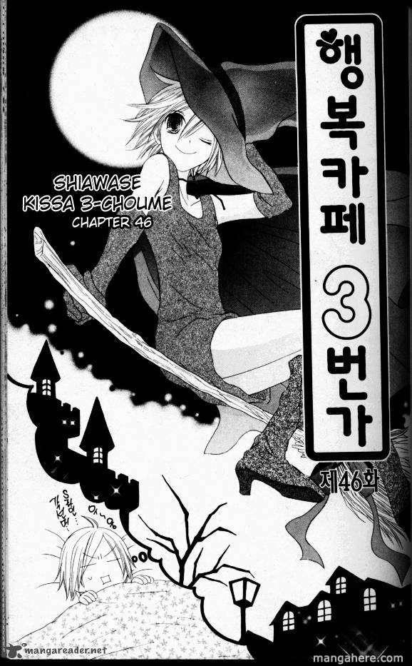 Shiawase Kissa Sanchoume 46 Page 1