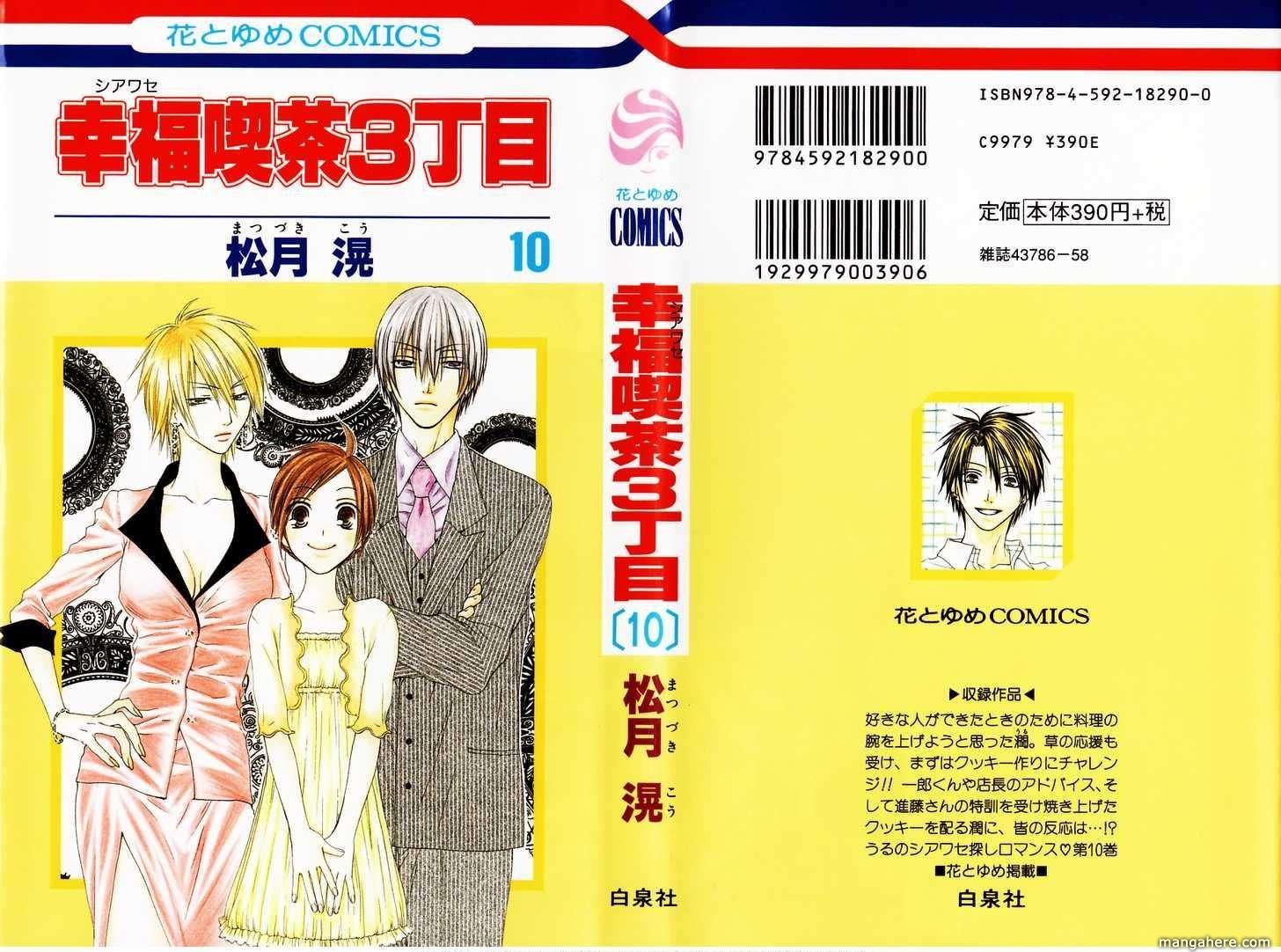 Shiawase Kissa Sanchoume 48 Page 1