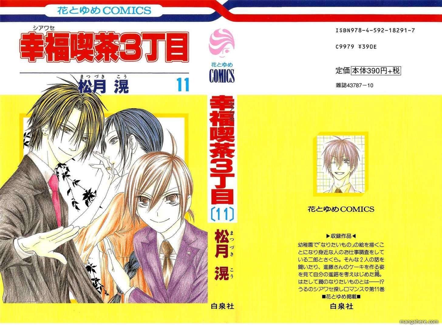 Shiawase Kissa Sanchoume 54 Page 1
