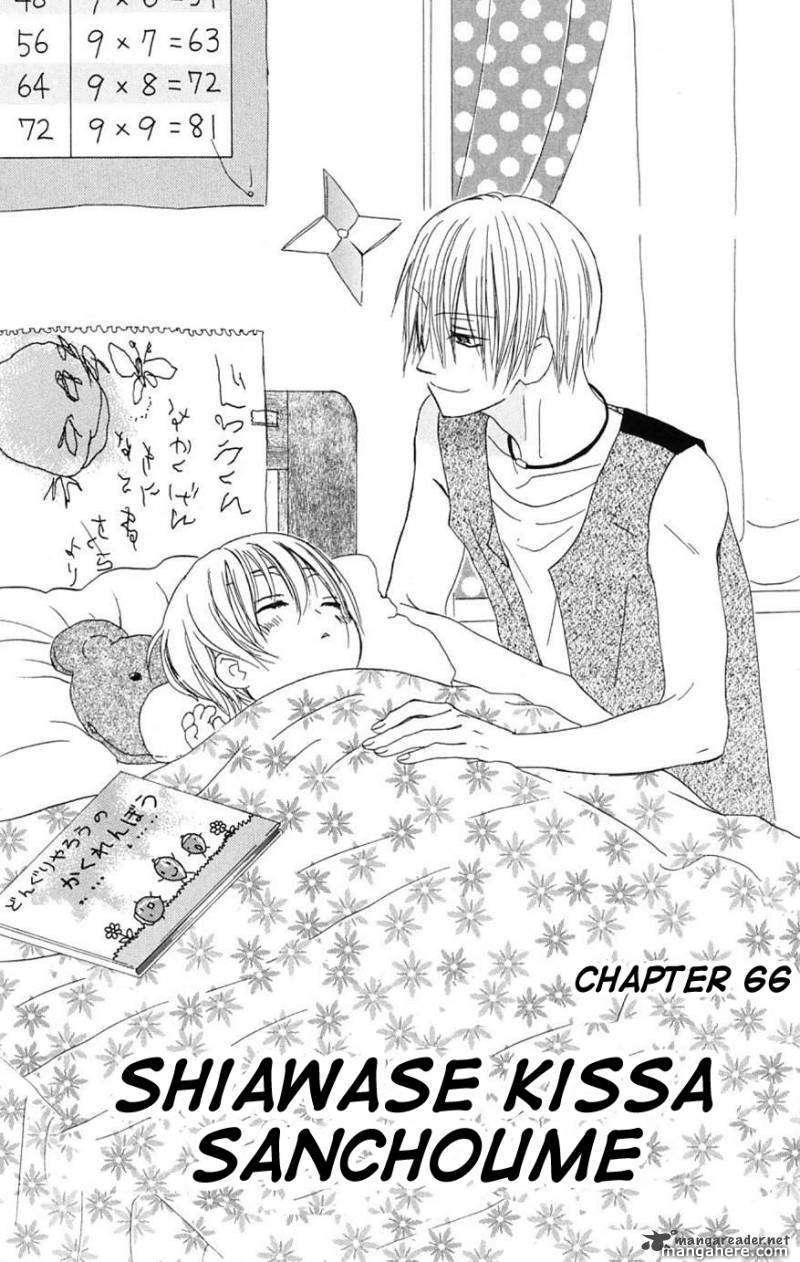 Shiawase Kissa Sanchoume 66 Page 2
