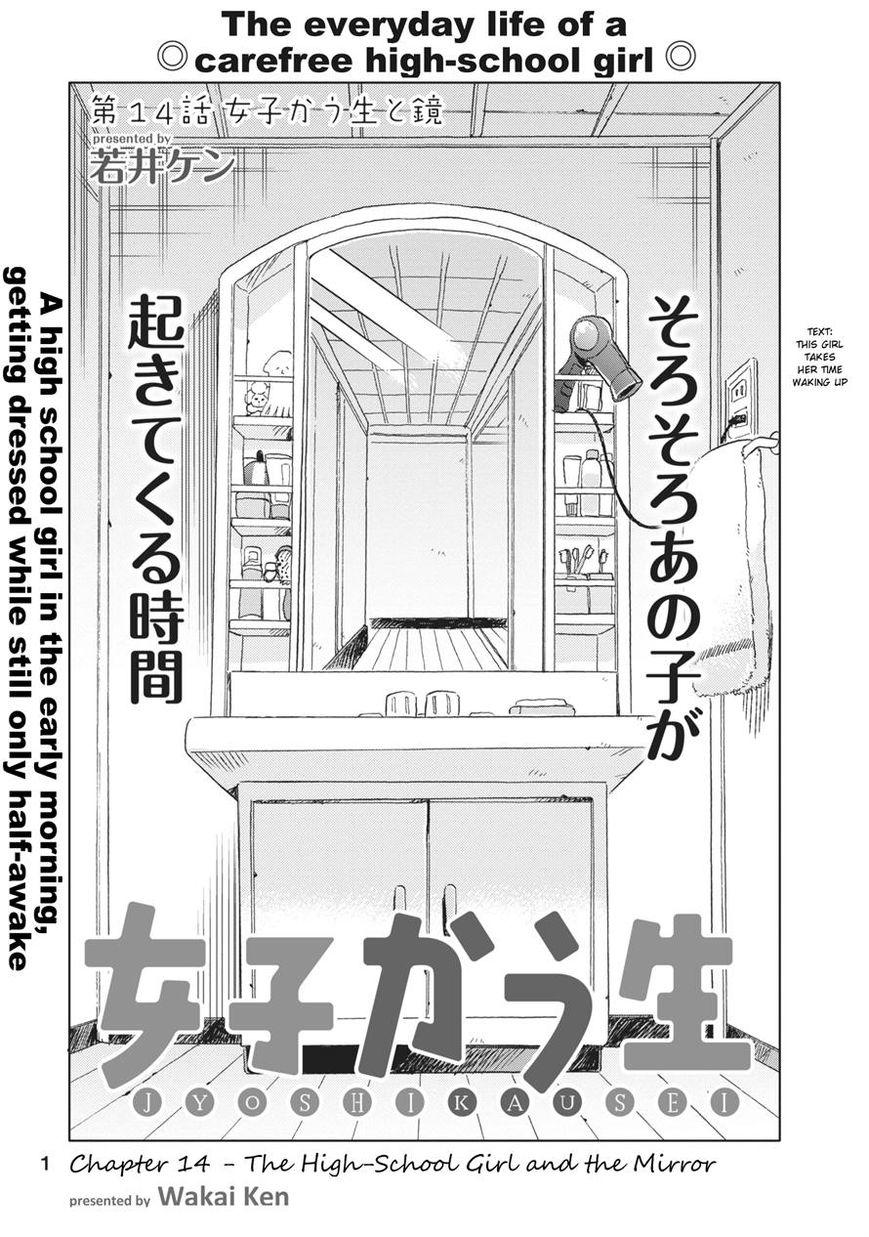 Joshi Kausei 14 Page 1