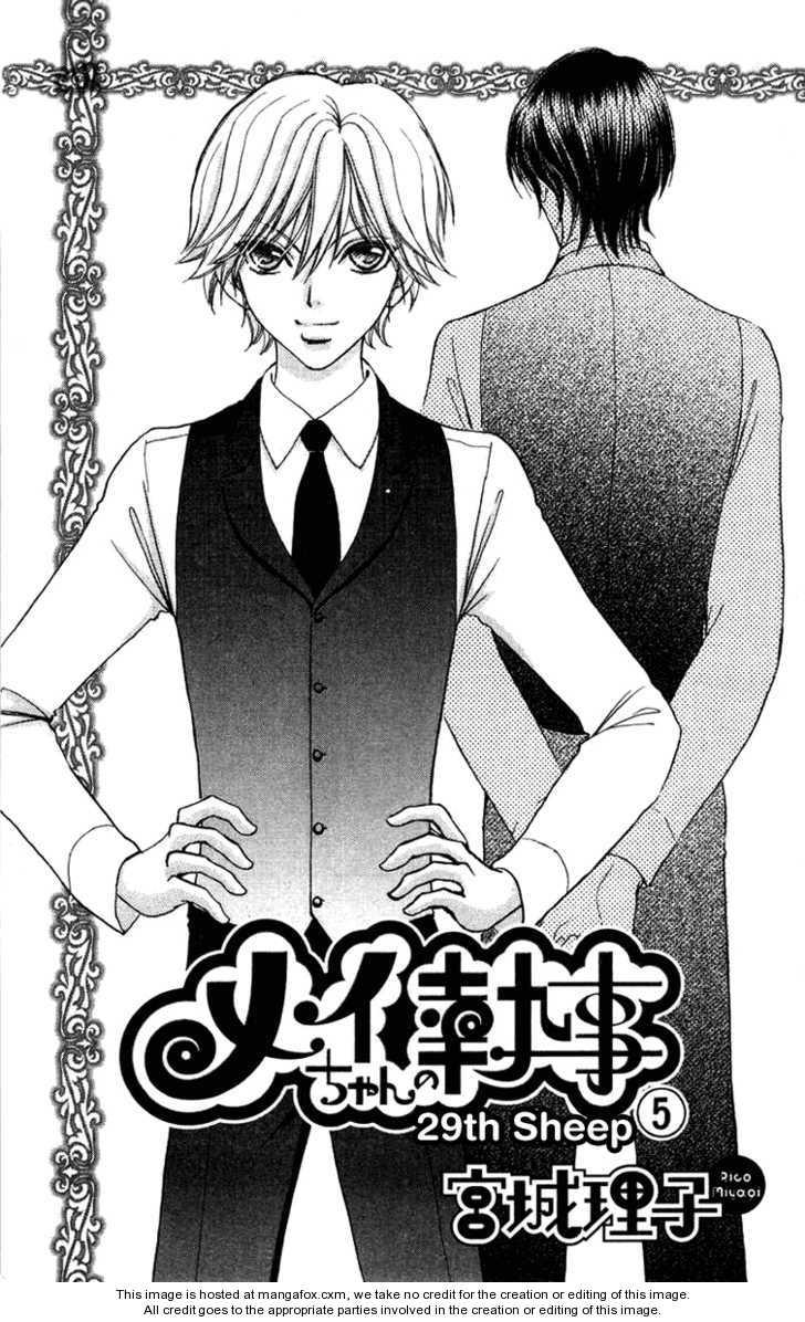 Mei-chan no Shitsugi 29 Page 3