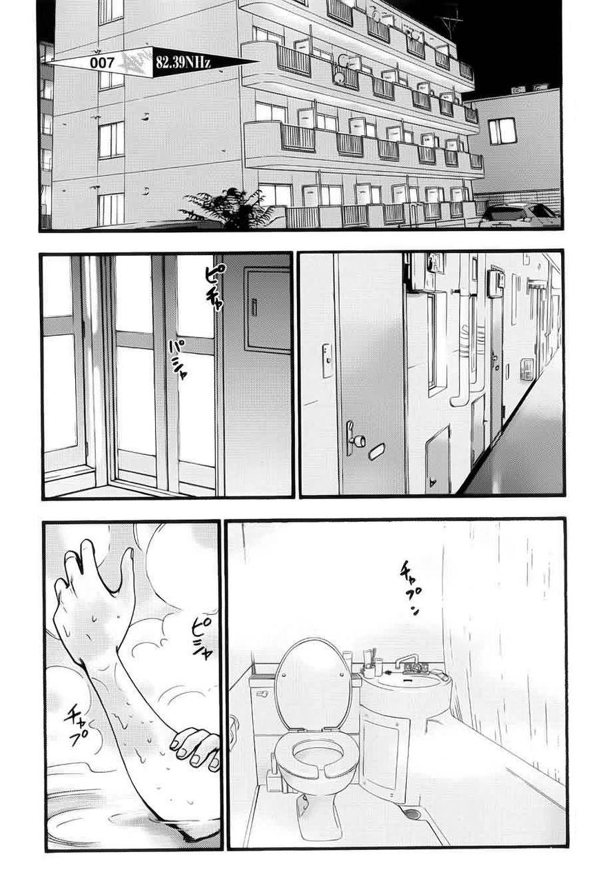 Kouishou Rajio 7 Page 1