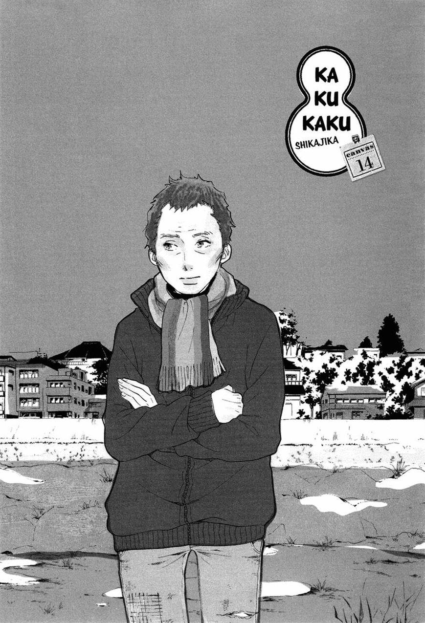 Kakukaku Shikajika 14 Page 1
