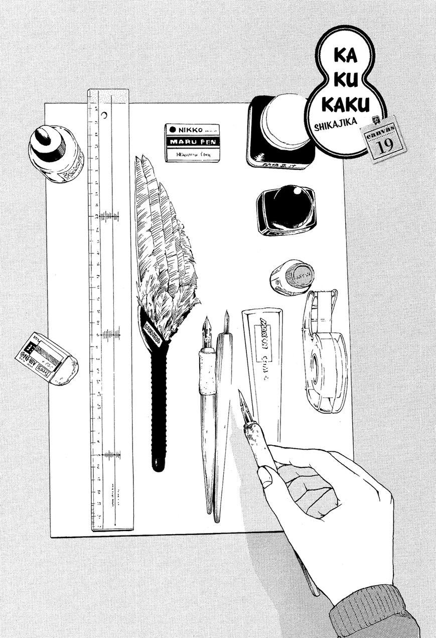Kakukaku Shikajika 19 Page 2