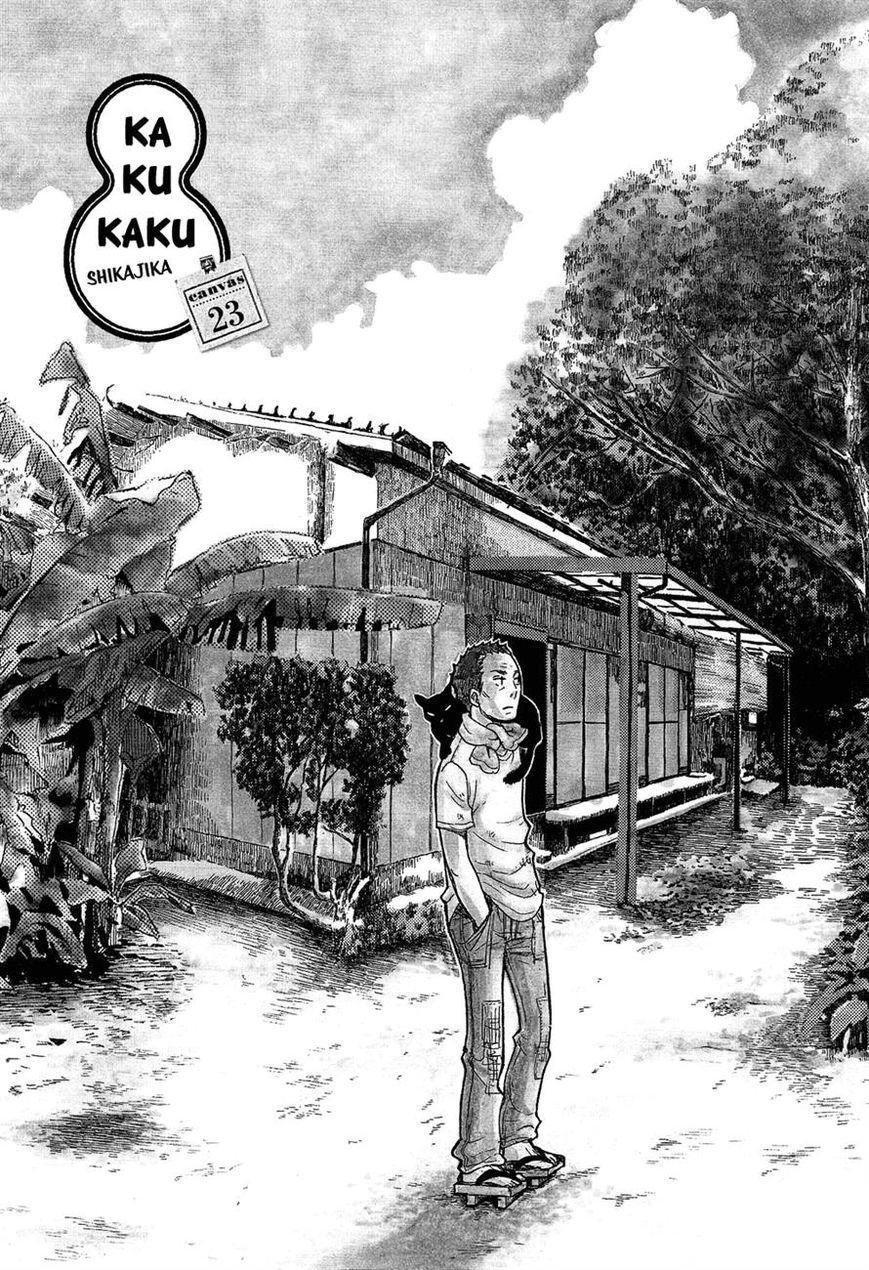 Kakukaku Shikajika 23 Page 1