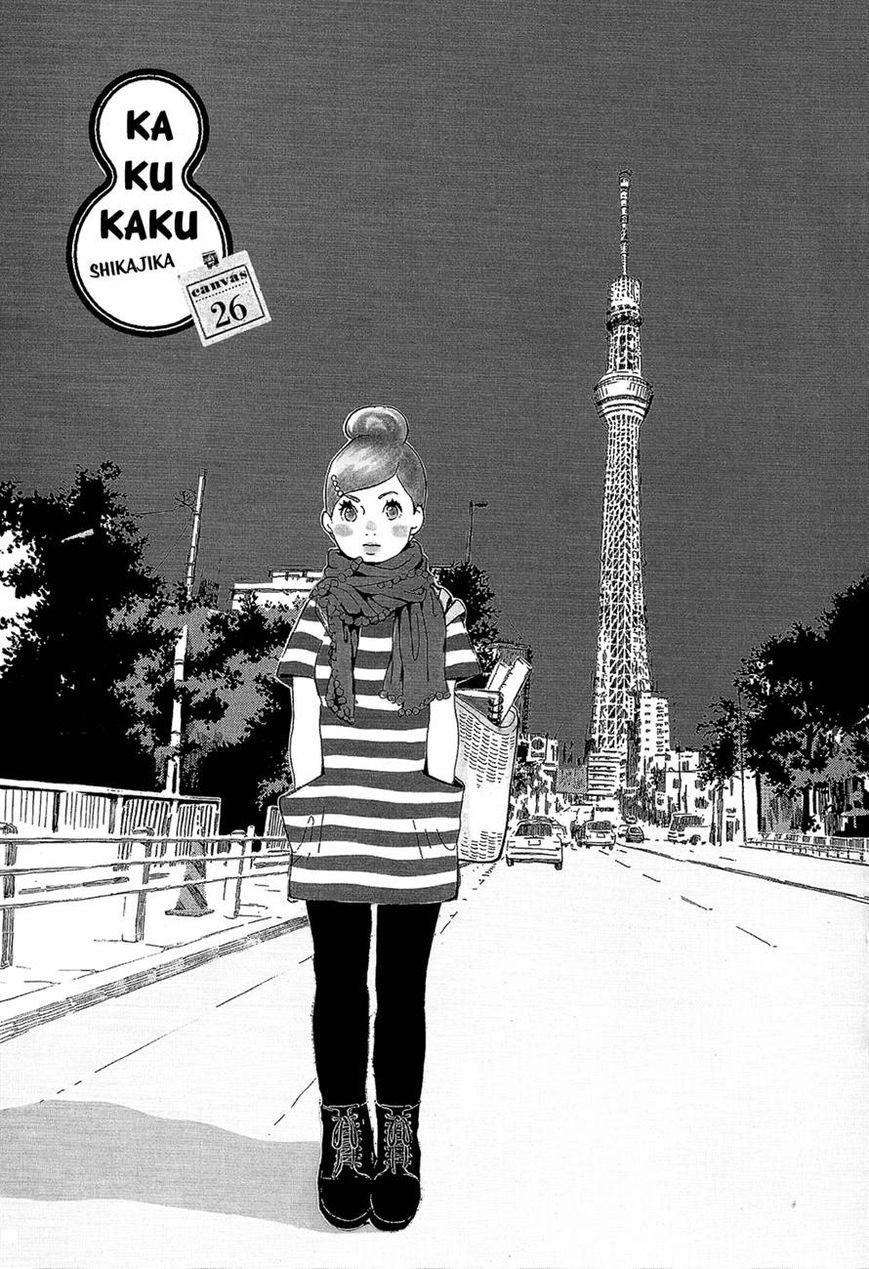 Kakukaku Shikajika 26 Page 1