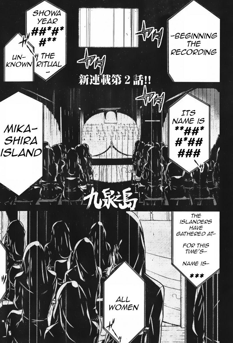 Kyuusen no Shima 2 Page 1
