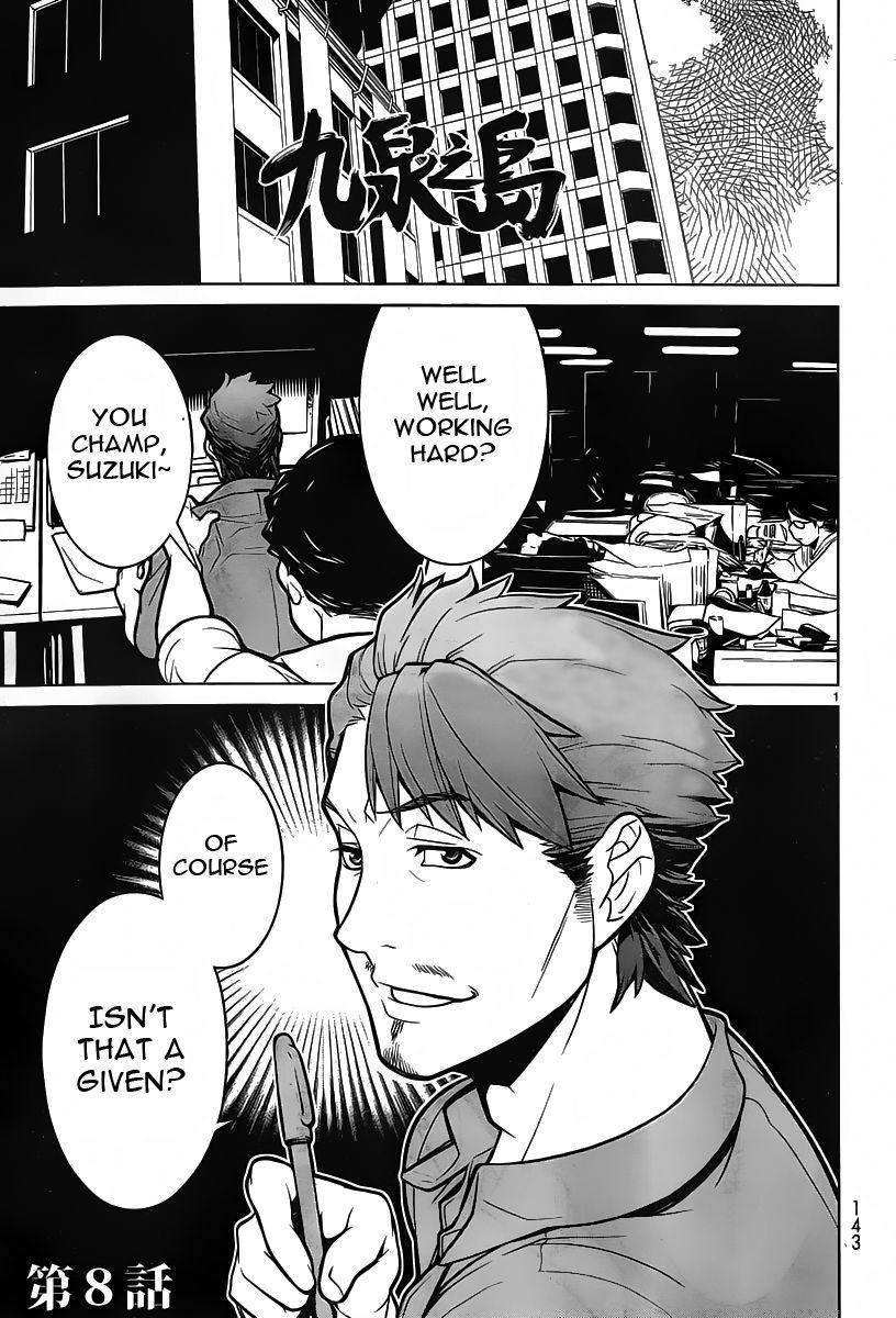 Kyuusen no Shima 8 Page 1