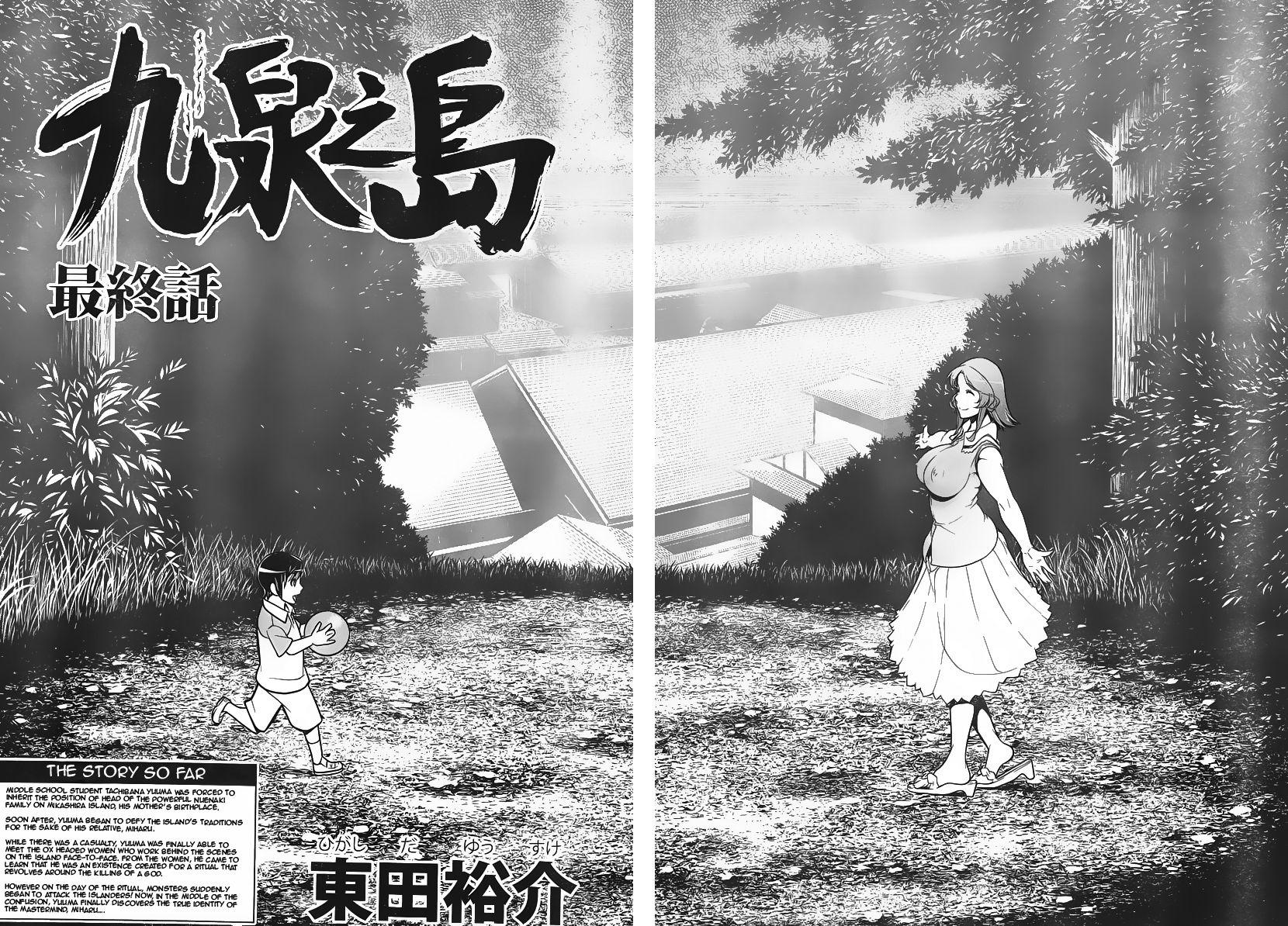 Kyuusen no Shima 11 Page 2