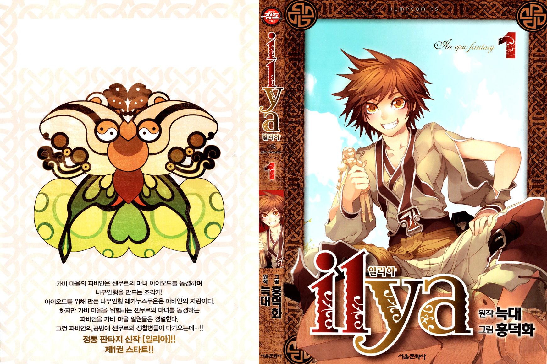 Ilya 1 Page 1
