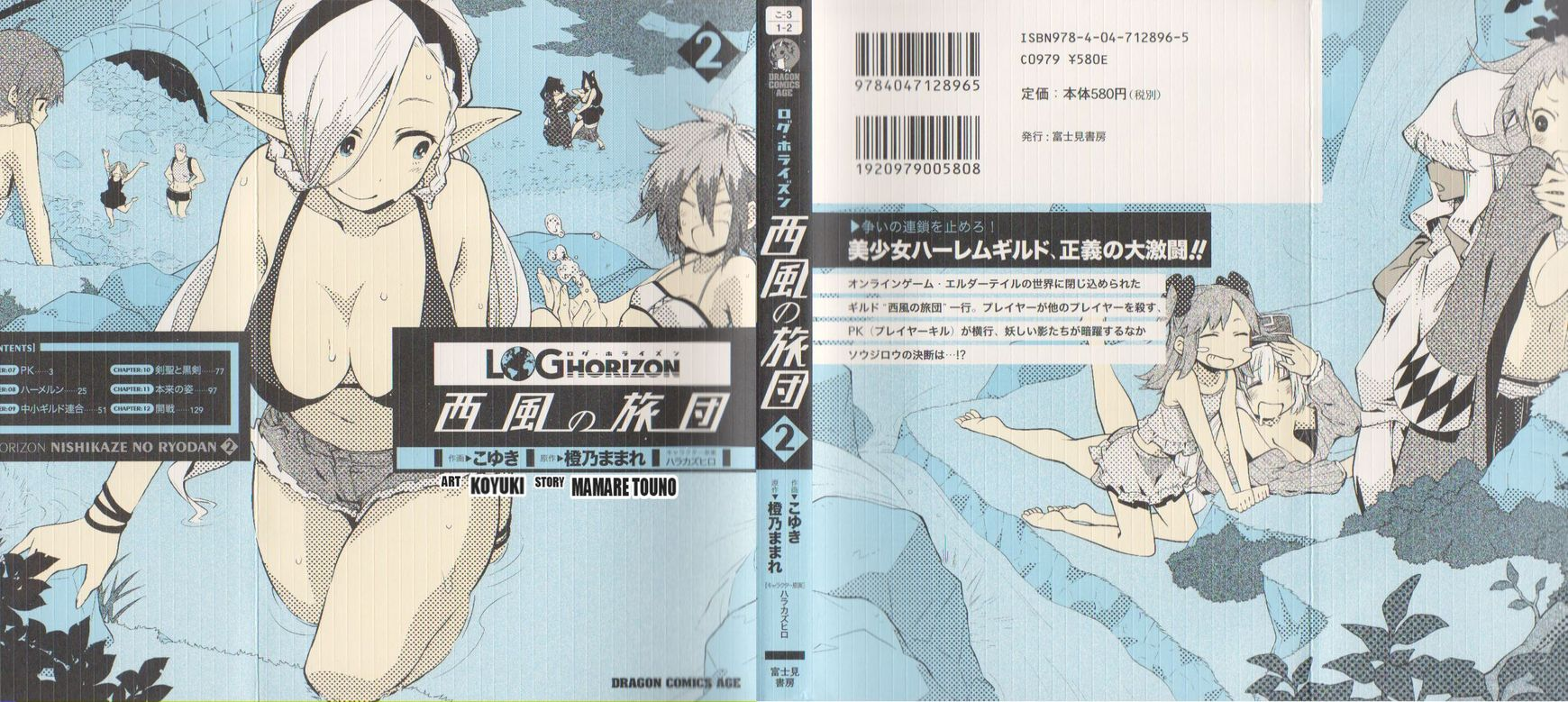Log Horizon - Nishikaze no Ryodan 7 Page 1