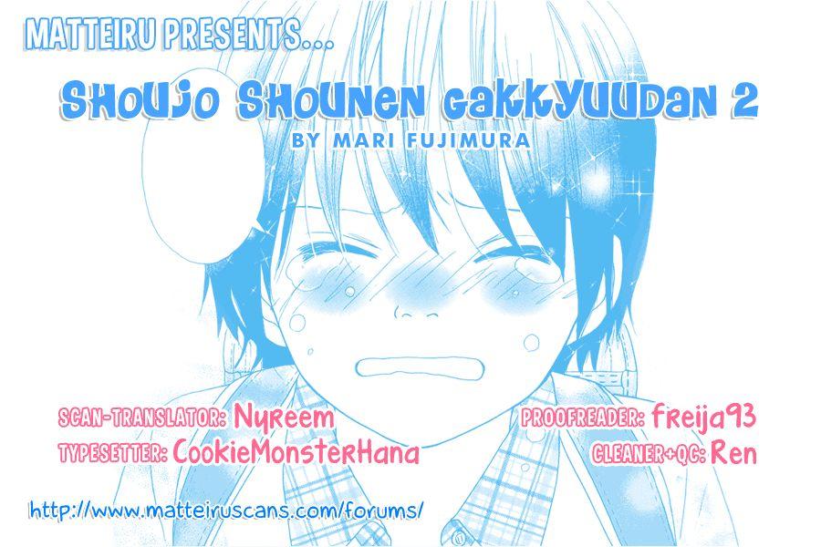 Shoujo Shounen Gakkyuudan 2 Page 1